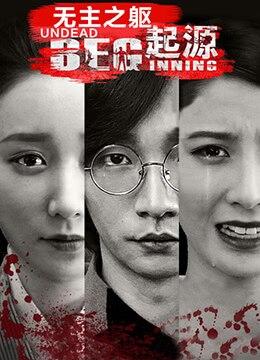 《无主之躯·起源》2017年中国大陆爱情,悬疑,惊悚电影在线观看