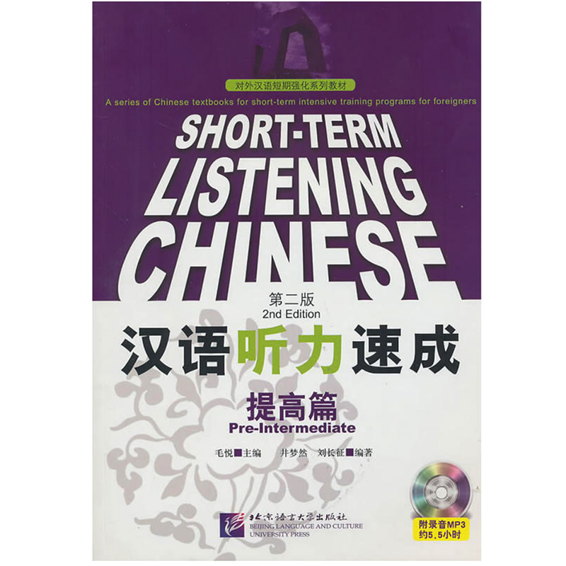 Short-Term Listening Chinese Pre-Intermediate 2Ed Edition Listening Textbook For Chinese Learners With Mp3 Chinese And English