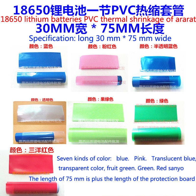 Factory Direct Sale 18650 Lithium Battery Casing Glossy Transparent Heat Shrink Tubing Battery Set Battery Pvc