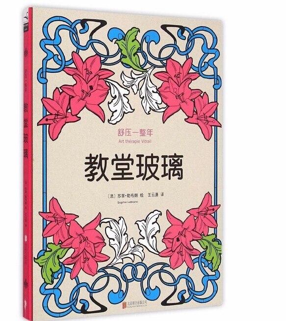 ᐂ2015 best seller libro para colorear para adultos Iglesia vidrio ...