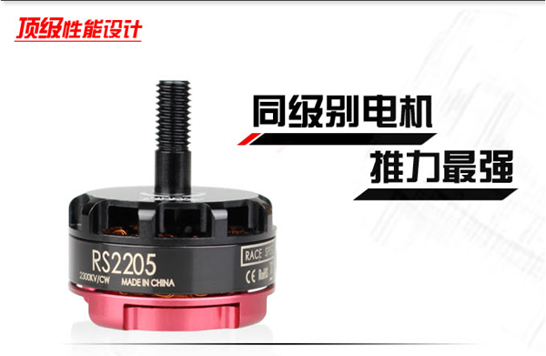 EMAX RS2205 2300KV CW / CCW Motor for FPV Racing Quadcopter Multicopter image