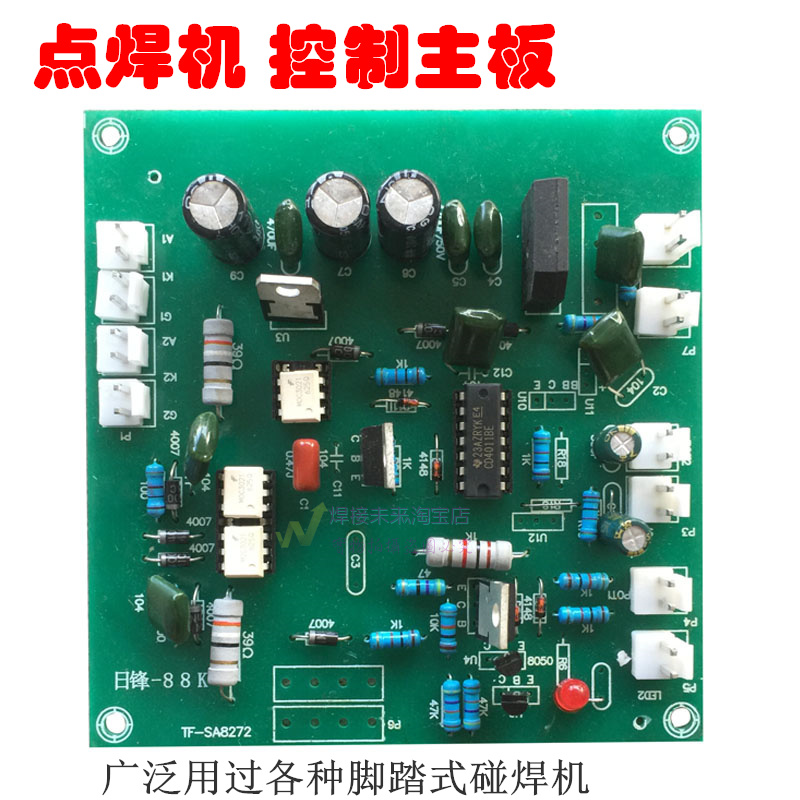 Spot Welder Pcb Dn-16b 20b 25b Spot Welder Motherboard Control Panel Elegant And Graceful Home Appliance Parts Back To Search Resultshome Appliances