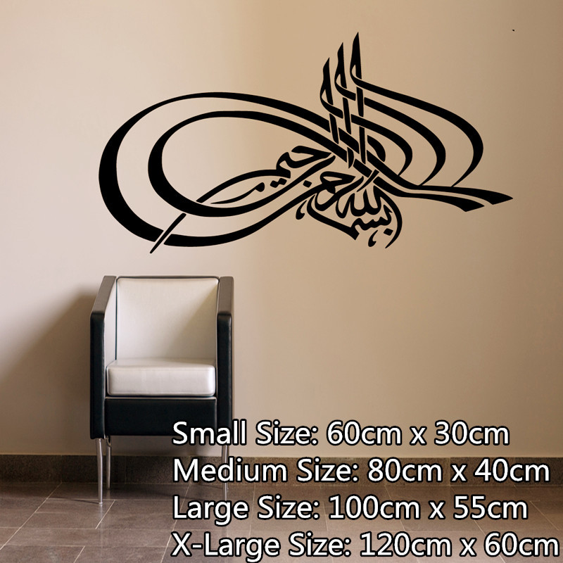 islamic calligraphy bismillah 2 wall sticker pvc vinyl lettering wall decal 311china mainland