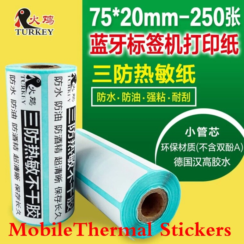 Mobile Thermal Sticker 75x20 Mm Use  For  Bluetooth Handheld Label Printer Core 13mm Small  Barcode Stickers