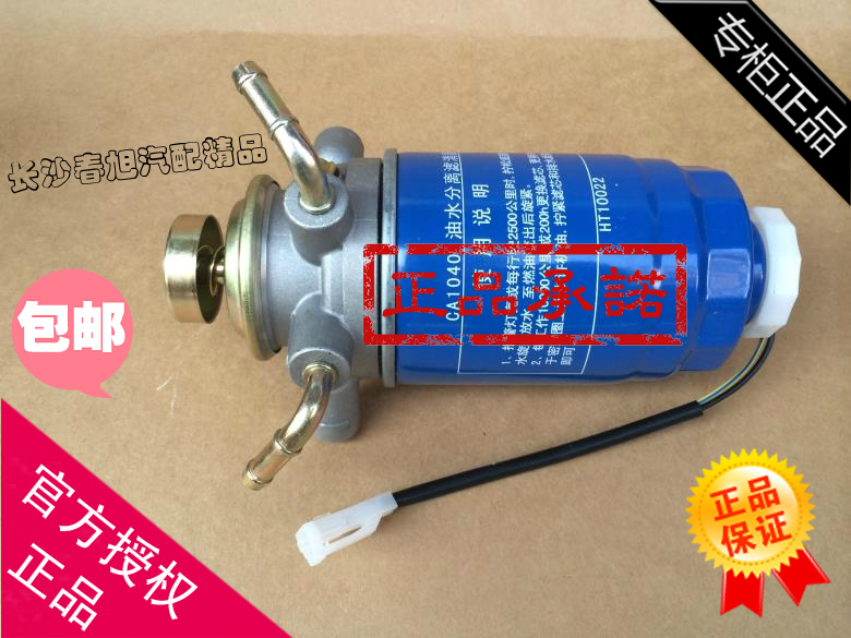 diesel fuel filter assembly for cx0710a ca1040 nl21 11f1. Black Bedroom Furniture Sets. Home Design Ideas