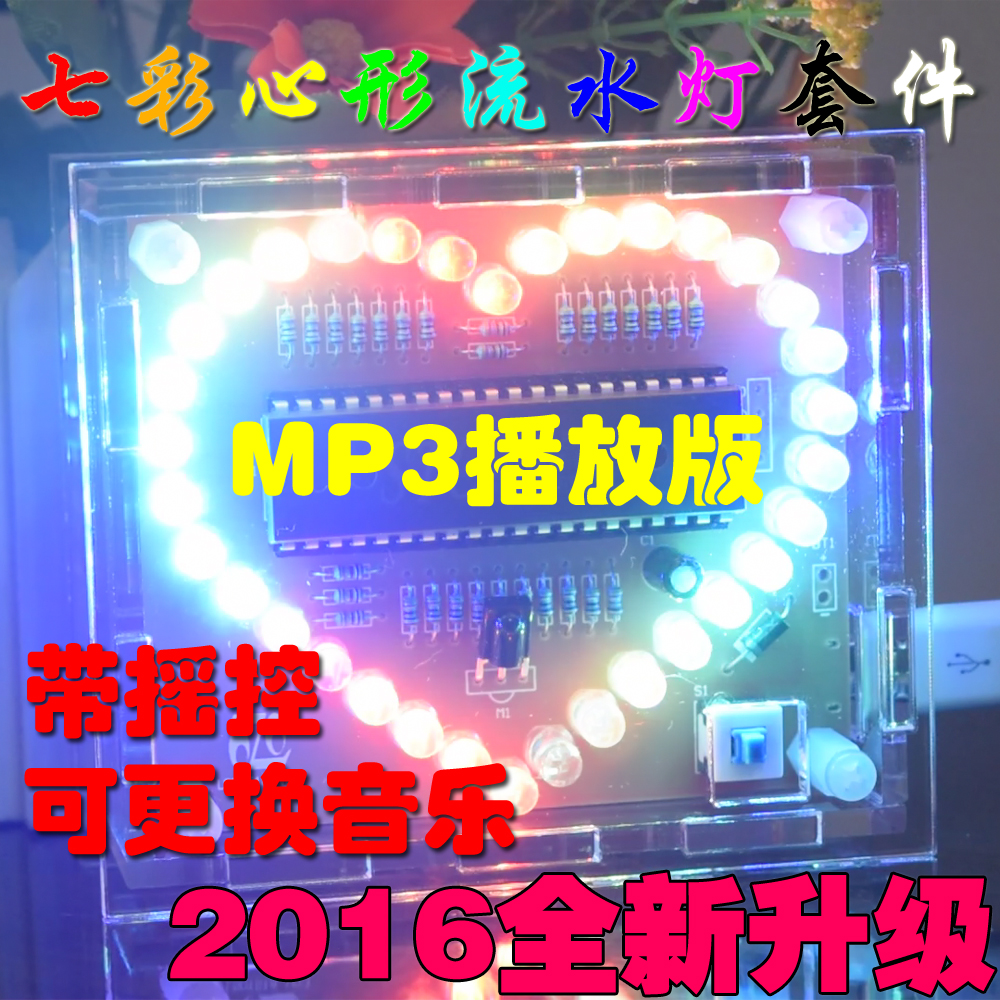 Colorful music heart-shaped light water suite electronic kit production of electronic DIY holiday lights up sister artifact diy led music spectrum display production suite diy production practice of electronic electronic parts 12 11fft