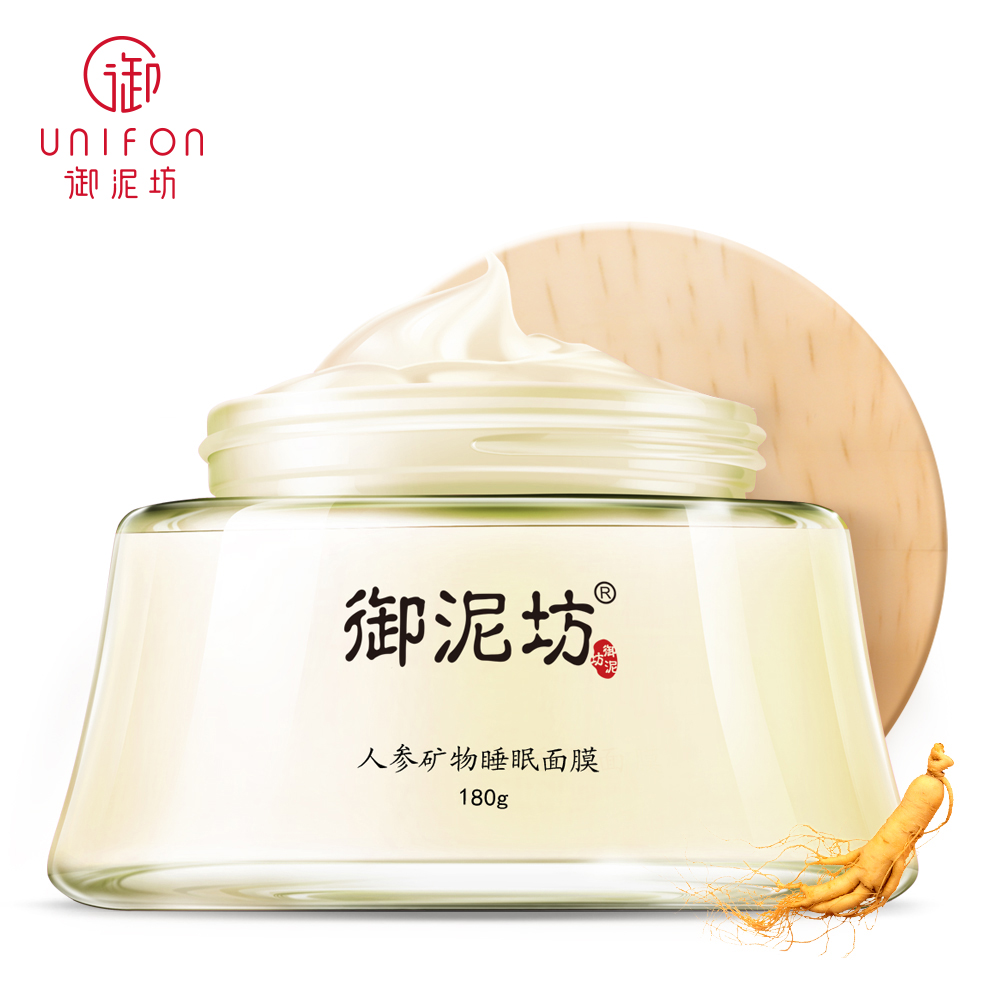 face care YUNIFANG GINSENG SLEEPING/OVERNIGHT  MASK mineral silk anti-wrinkle anti-aging hydrating moisturizing 1pcs oil control moisturizing silk mask for the face skin care anti wrinkle whitening face mask sheet treatment anti aging
