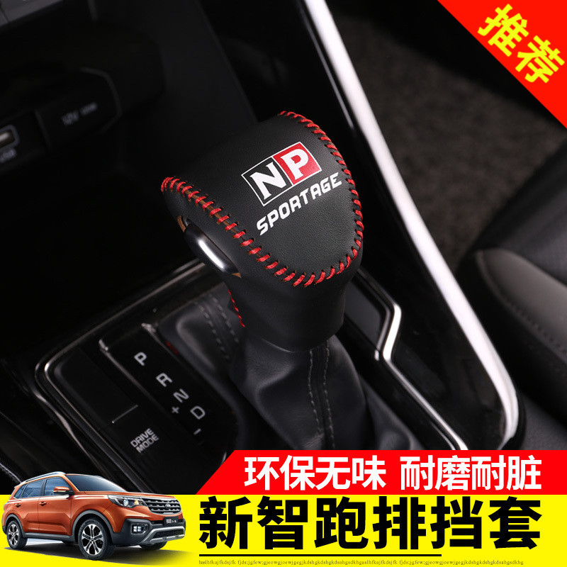 For Kia  Sportagercross  2018 Gear Shift Collars Handbrake Grips Cover Interior Car-Styling Handbrake Hand-stitched Accessories