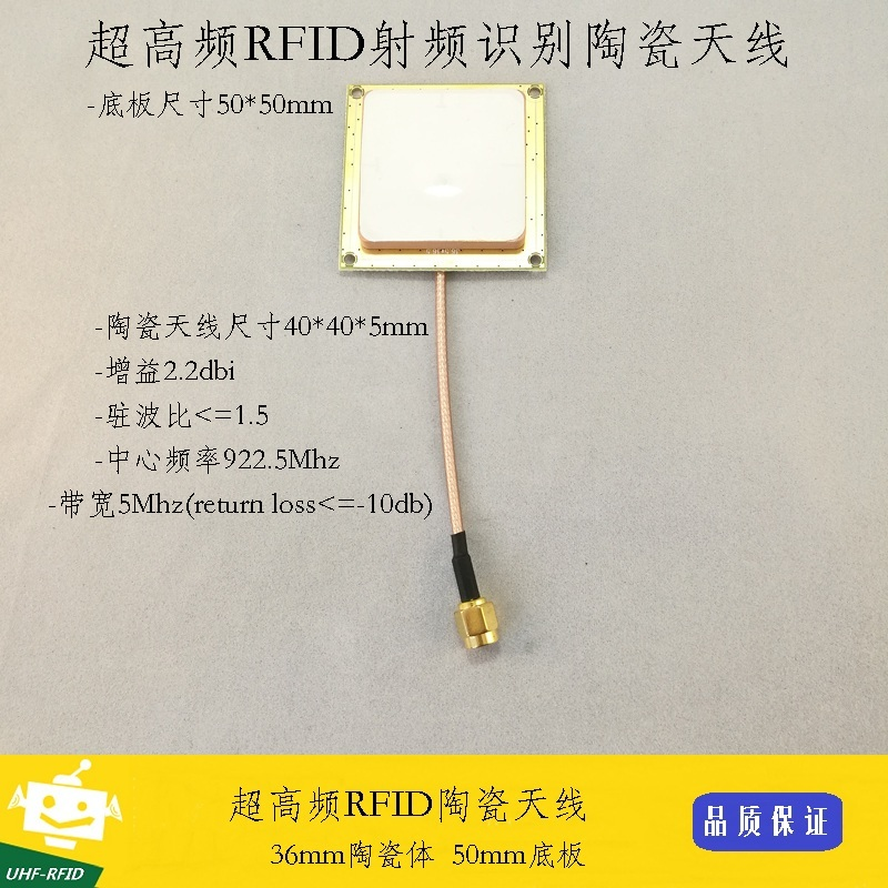 UHF-RFID UHF Antenna Gain of 2.2 DBI 40mm Ceramic RFID AntennaUHF-RFID UHF Antenna Gain of 2.2 DBI 40mm Ceramic RFID Antenna