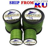 Envío desde Rusia Hercules trenzado sedal de pesca de carpa Alambre de pescado 100 300M 10 20 30 lb cuerda de pesca PE líneas 8 hebras ejército verde