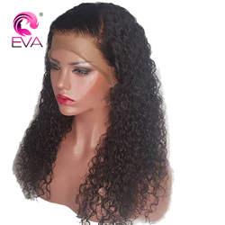 ЕВА вьющиеся волосы Синтетические волосы на кружеве натуральные волосы парики Glueless 13x6 Синтетические волосы на кружеве парики