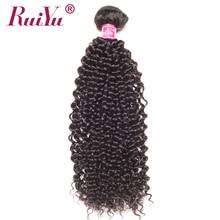 RUIYU Hair Bundles Peruvian Kinky Curly Weave Human Hair Bundles Afro Hair Extensions Natural Color Non Remy Hair 10″-28″ 1pc