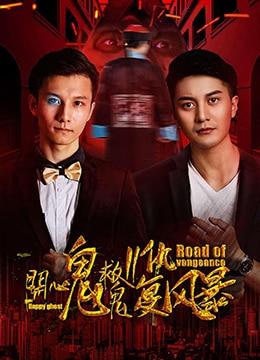 《开心鬼救鬼II复仇风暴》2017年中国大陆喜剧,悬疑,犯罪电影在线观看
