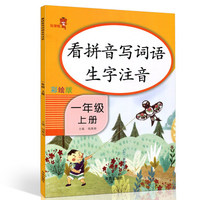 China primary school Schoolbook synchronize assistant PinYin Word Phonetic characters exercise book  Chinese grade 1 Volume 1