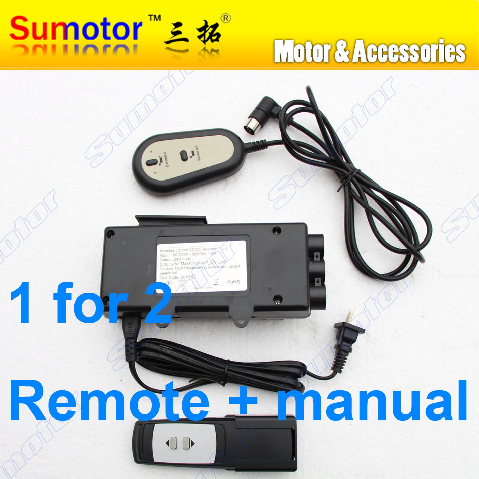 Motor controller kit For 2 Linear actuators, 2 keys, switch power supply electric adapter + handle switch + Wireless remote