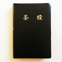 25K The Holy Bible Black Soft Cover The Chinese Union Version (CUV) Simplified Chinese Church Edition