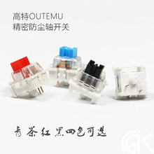 87pcs/110pcs OUTEMU dust proof switch OUTEMU mechanical keyboard switches ciy black blue brown red shaft