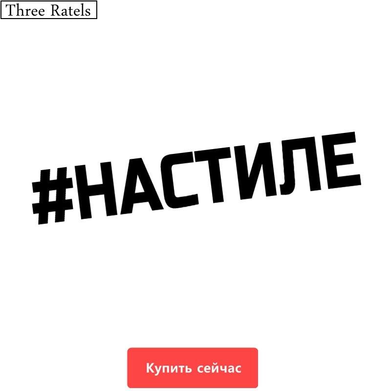 Three Ratels TZ-246  9.9*60cm 25*4.15cm 1-4 Pieces #NASTILE Russian Car Sticker Car Stickers