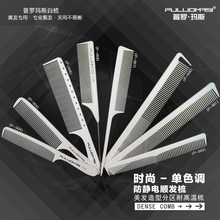 8pcs Professional Salon Hair Comb Set Hair Brush Set For Beauty High temperature resistant Anti-static function
