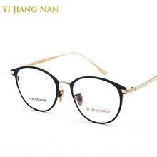 Yi Jiang Nan Brand Women Vintage Eyeglasses Fashion Round Pure Titanium Eye Glasses Male Prescription Glasses Frame цены