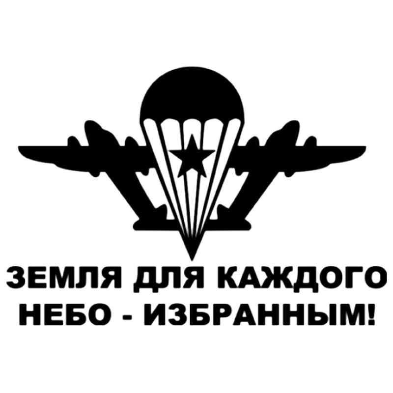 CK2140#22*15cm Airborne funny car sticker vinyl decal silver/black auto stickers for bumper window decorations