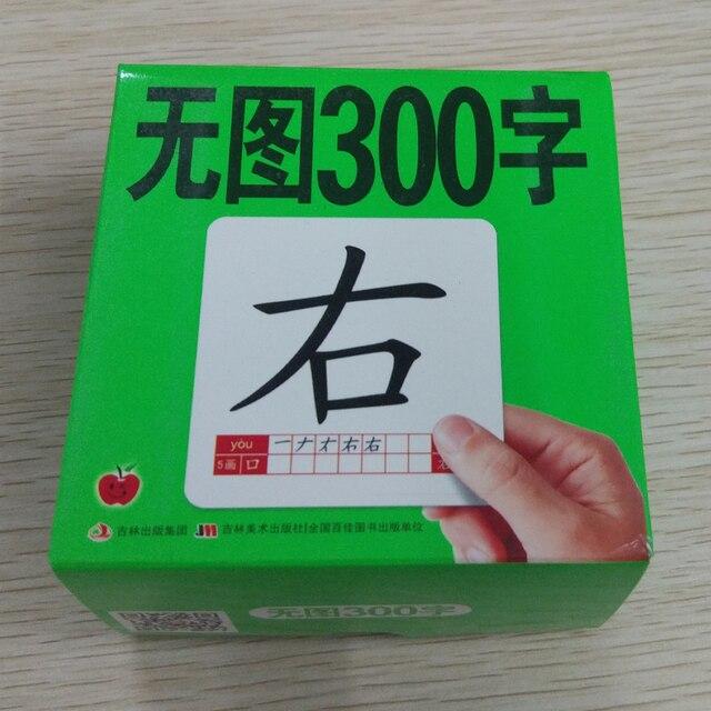 300 worte Karten livros Chinesischen buch mit pinyin Lernen ...