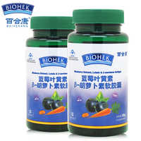 2 Bottles Lutein with Beta Carotene Softgels Supports Eye Health Strength Supplement Dry Eyes & Vision Health Care