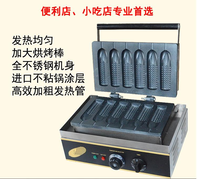 free shipping cost Electric corn hot dog maker, corn oven,Hot Dog Lolly Waffle maker machine