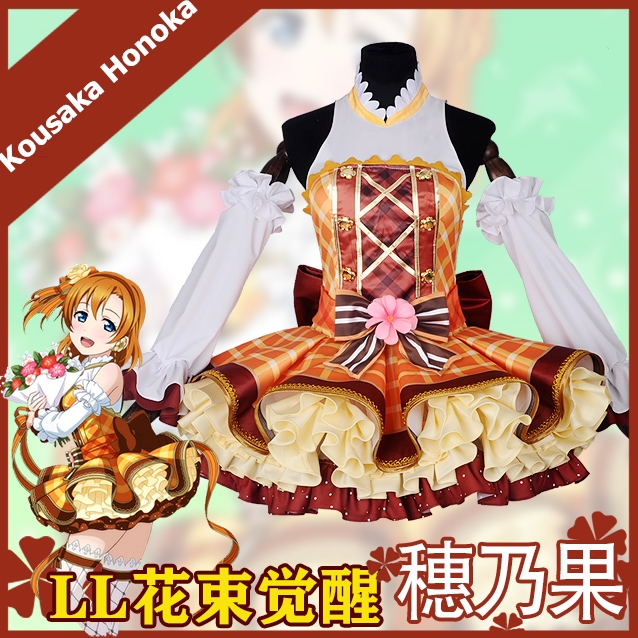 LoveLive Kousaka Honoka Bouquet Flower Awaken Cosplay Costume Lolita Dress Anime Costumes Halloween Party Costumes for Women