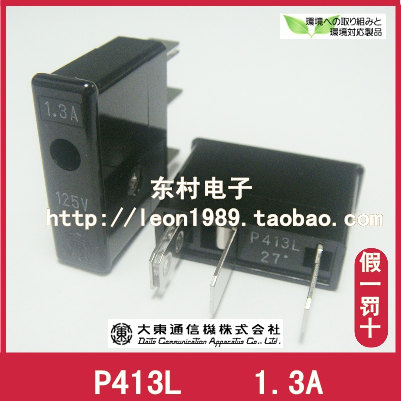[SA]Japans Big East Telegraph Japanese - fuse P413L 1.3A 125V fuse ---10PCS/LOT