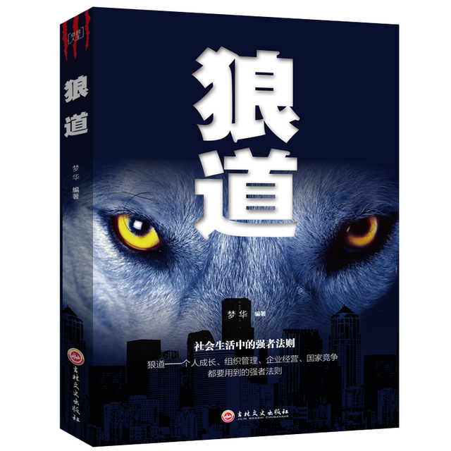 وولف رود الكتب الصينية للكبار حكم النجاح القوي وتعلم العمل الجماعي نجاح كتاب علم النفس