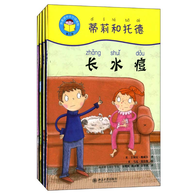 Tilly And Todd 4Books & Guide Book (1DVD) Start Reading Chinese Series Band3 Graded Reader Learn Chinese Story Books For Kids