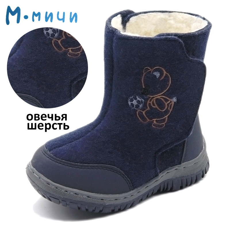 MMNUN 2017 Wool Winter Shoes for Children High Quality Children's Winter Shoes for Boys Felt shoes Warm Children Winter Boots