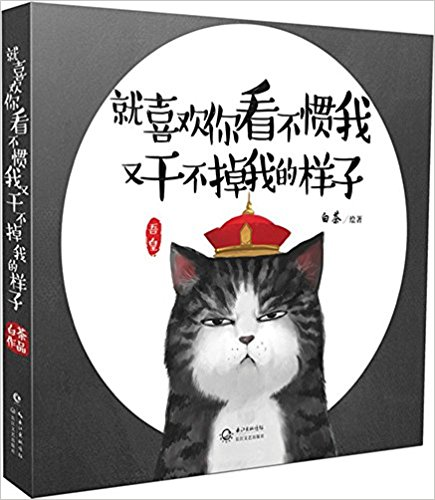 I do not like you can't read me in chinese edition talk to me like i m someone you love revised edition