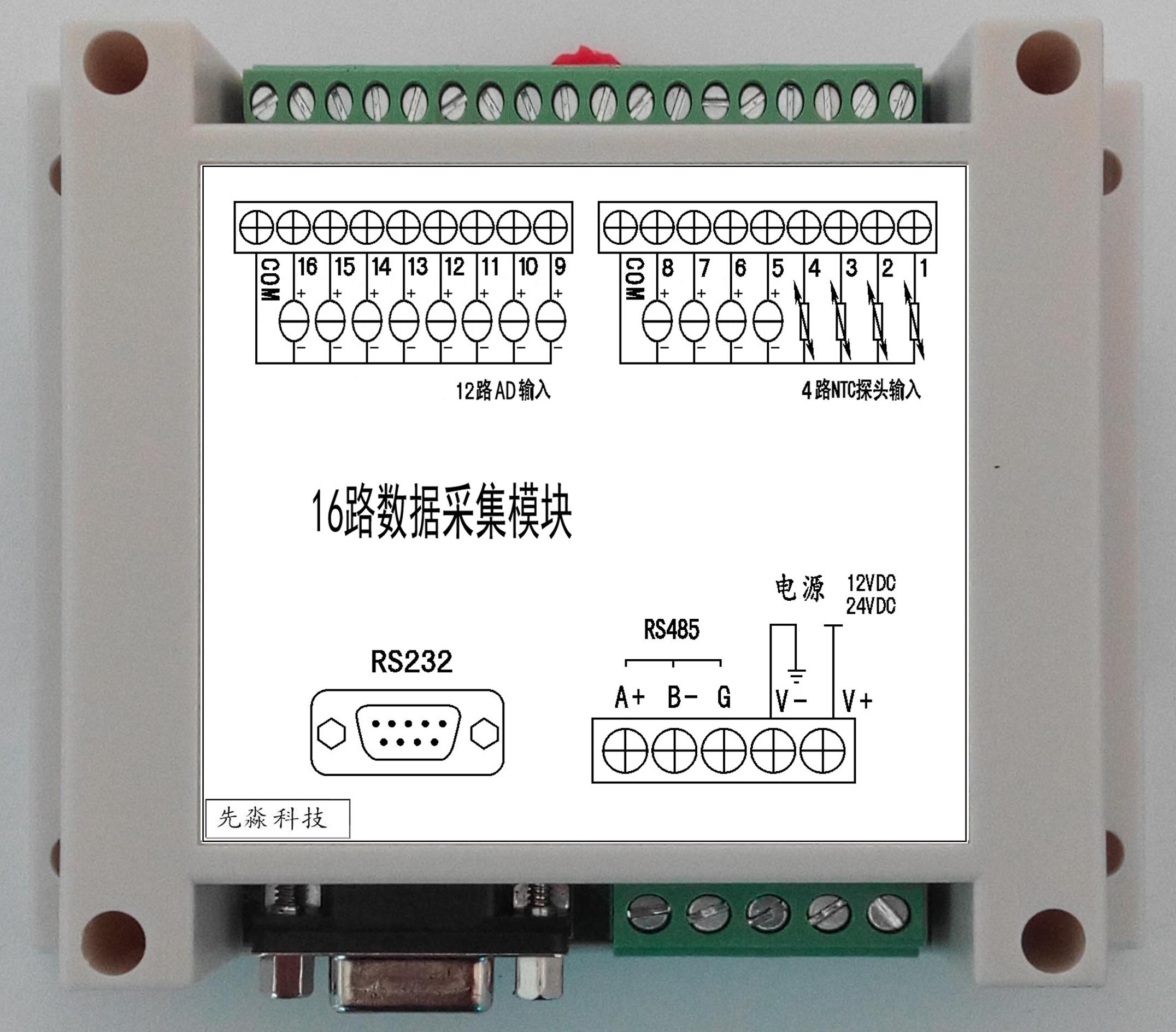 4 NTC+12 Road  Temperature and Current Voltage MODBUS-RTU Support Configuration for 4 ~ 20mA Acquisition Module simcom 5360 module 3g modem bulk sms sending and receiving simcom 3g module support imei change