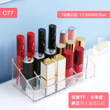 Transparent Multi-Grid Display Rack Finishing Storage Rack Lipstick Rack Cosmetics 18 Grid Storage Rack DA(China)