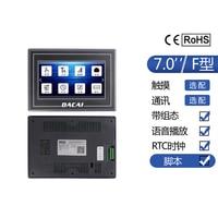 Pantalla Serial de 7 0 pulgadas Serie F Series con resistencia de carcasa/configuración de pantalla capacitiva/Audio/tarjeta SD|Accesorios y piezas para instrumentos| |  -