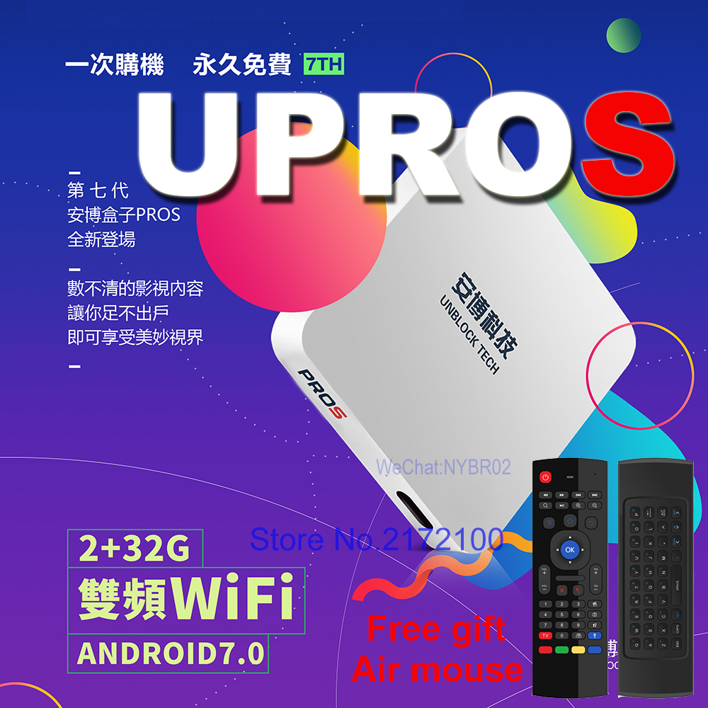 UBOX PROS GEN7 UPROS with Free gift Unblock Tech iptv TV BOX Android TV BOX FREE IPTV Smart TV UBOX4 PRO GEN6 PRO OS Version