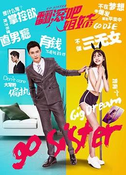 《翻滚吧姐妹》2018年中国大陆喜剧电影在线观看
