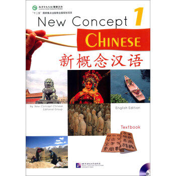 New Concept 1 Chinese  Paperback Keep On Lifelong Learning As Long As You Live Knowledge Is Priceless And No Border-114