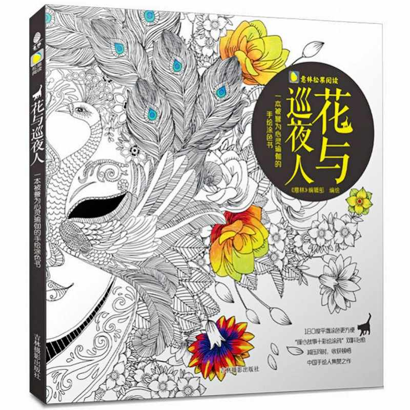 Flowers And The Night Watcher Coloring Books For Adults Kids Antistress Painting Colouring Book Livre Coloriage Adulte Libros