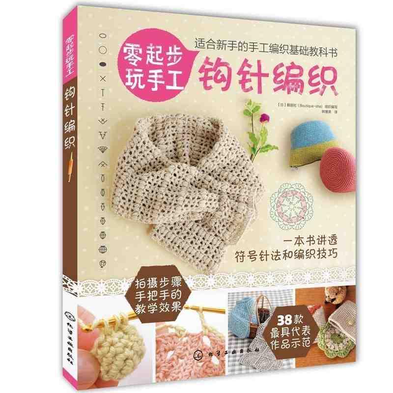 Crochet Hand-woven Knitting Pattern Book Learn Scarf Hat Handbags Knitting Book Zero Basics Tutorial Book for BeginnerCrochet Hand-woven Knitting Pattern Book Learn Scarf Hat Handbags Knitting Book Zero Basics Tutorial Book for Beginner