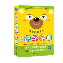 1) Woordenboek met Engels