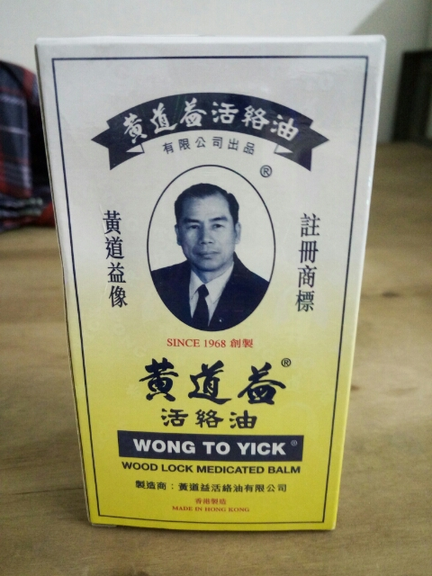 2 Boxes Wong To Yick Wood Lock Medicated Balm Oil 50ml Muscular Aches Pain Relief Personal