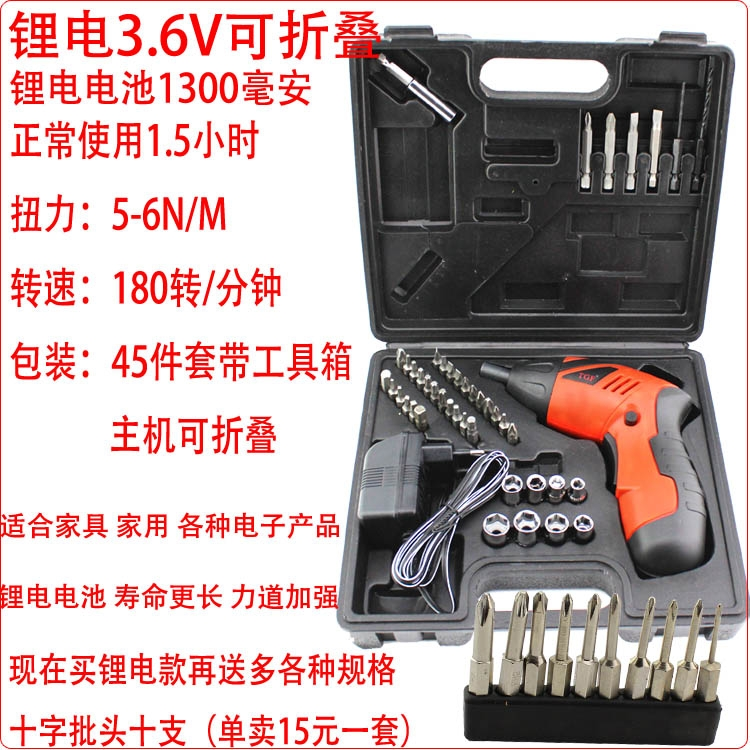 ФОТО FREESHIPPING DHL 3.6V Rechargable Multifunctional Lithium Electric Screwdriver 45PCS+13PCS Small Electric Drill driver Sleeve