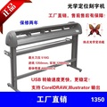 720mm wide Servo Motor cutting plotter with Contour cut function,28 inch vinyl cutter plotter to cut wall stickers