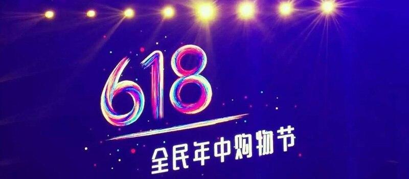 2019年京东618年中购物节主会场免费领取京喜红包全品类现金红包 - 第1张  | 爱淘数字资源馆