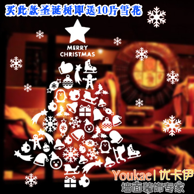 DCTAL Christmas tree glass window wall sticker decal home decor shop decoration X mas stickers xmas092
