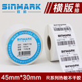 Thermal adhesive label paper bar code paper r4530 45mm 30mm 750 roll
