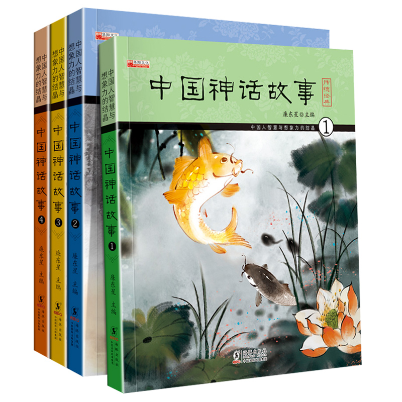 New Hot 4 Pcs/set Chinese Classic Ancient Fairy Tale Story Books Chinese Character Han Zi Book For Kids Children 6-12 Ages